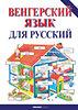 Helen Davies: Kezdők magyar nyelvkönyve oroszoknak