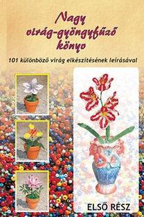 Katona Flórián: Nagy virág-gyöngyfűző könyv