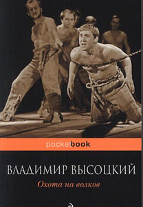 Vlagyimir Viszockij: Ohota na volkov