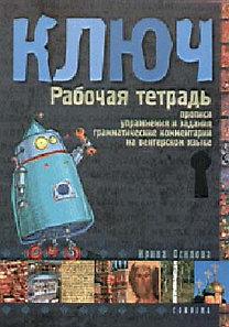 Irina Oszipova: Kljucs - Orosz nyelvkönyv kezdőknek - munkafüzet