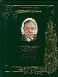 Fizil Éva (szerk.): Benkő Gyula